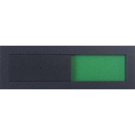 多目的 カラー 使用中サインプレート スライド式サイン ドアプレート (設置用両面粘着テープ付き)