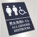男女共用 トイレ サイン プレート ドアプレート(壁面等設置用両面粘着テープ付き)