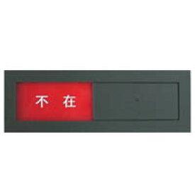 マグネットバージョン :スライド式 使用中サインプレート ドアプレート 在室・不在(マグネット付きですので、スチールの壁面にて取り外しできます)