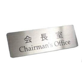 ステンレス 会長室  サイン プレート ドアプレート(両面テープ付き)
