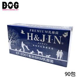 犬 猫 小動物 動物用 Premium 乳酸菌 国産 最高峰 乳酸菌EF2001 腸活 サプリメント 顆粒 エイチアンドジン H&JIN 90包