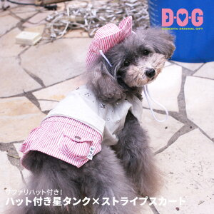 【SALE】【セール】ドッグウェア D・O・G ハット付き星タンク×ストライプスカート