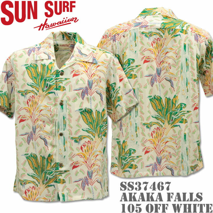 SUN SURF(サンサーフ)アロハシャツ HAWAIIAN SHIRT『AKAKA FALLS』SS37467-105 Off White