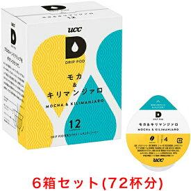 UCC DRIP POD ドリップポッド モカ&キリマンジァロ 12個入×6箱セット