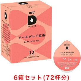UCC DRIP POD ドリップポッド アールグレイ紅茶 12個入×6箱セット