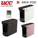 UCC コーヒーメーカー DRIP POD ドリップポッド DP3【発売開始記念!DRIP POD アソートセット 6杯分 プレゼント】【さ…
