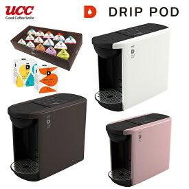 UCC カプセル式 コーヒーメーカー DRIP POD ドリップポッド DP3【DRIP POD アソートパック 14杯分と、お好みのDRIP PODカプセル2箱もついたオトクなセット!】