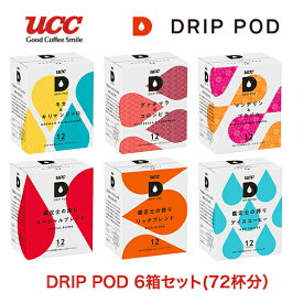 UCC DRIP POD ドリップポッド 専用カプセル 6箱セット1 (12個入×6箱)