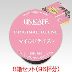 KEURIG K-Cup キューリグ Kカップ ユニカフェ オリジナルブレンド マイルドテイスト 12個入×8箱セット