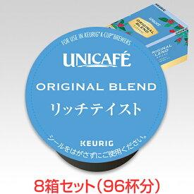 KEURIG K-Cup キューリグ Kカップ ユニカフェ オリジナルブレンド リッチテイスト 12個入×8箱セット