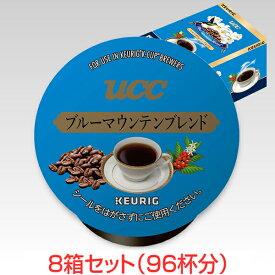 KEURIG K-Cup キューリグ Kカップ UCC ブルーマウンテンブレンド 12個入×8箱セット