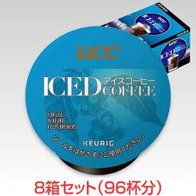 KEURIG K-Cup キューリグ Kカップ UCC アイスコーヒー 10g×12個入×8箱セット