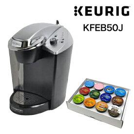 【ポイント10倍】KEURIG キューリグ カプセル式 コーヒー&ティーメーカー Mini Type KFEB50J【当店オススメK-Cup12種類が入ったアソートパックプレゼント!】