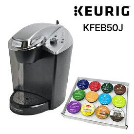 KEURIG キューリグ カプセル式 コーヒー&ティーメーカー KFEB50J【当店オススメK-Cup12種類がついたオトクなセット!】