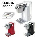 KEURIG キューリグ カートリッジ式 コーヒーメーカー BS300【Kカップ18種類が入ったアソートパックプレゼント!】【無料のし紙サービス対象】