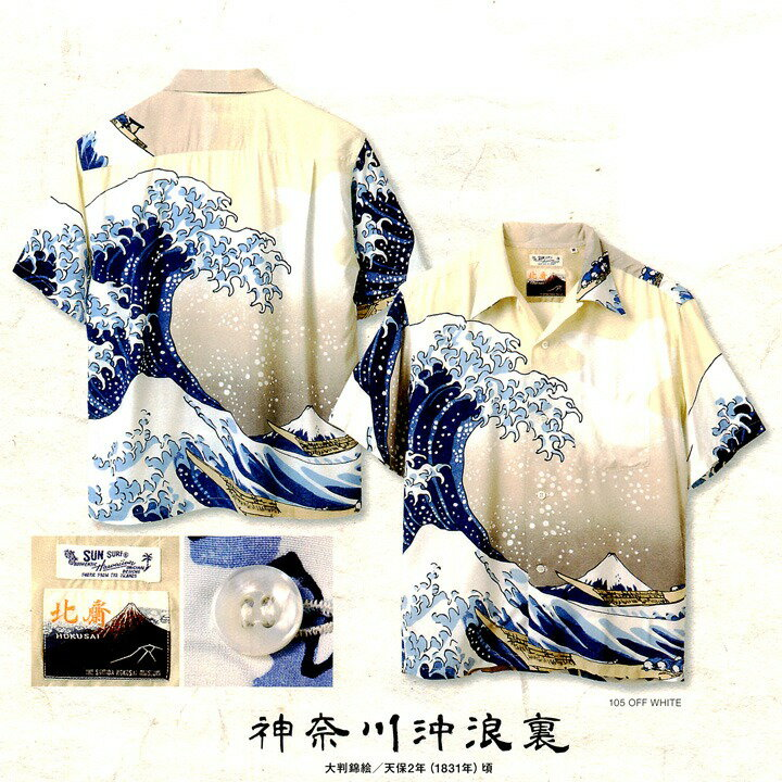 SUN SURF サンサーフ×北斎アロハシャツ HAWAIIAN SHIRTSPECIAL EDITION / 神奈川沖波裏SS37651-105 Off White