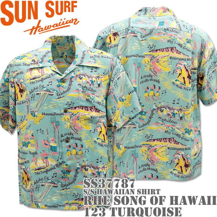 SUN SURF(サンサーフ)アロハシャツ HAWAIIAN SHIRT『RHE SONG OF HAWAII』SS37787-123 Turquoise