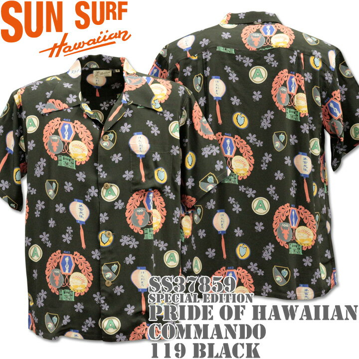 SUN SURF サンサーフ アロハシャツ HAWAIIAN SHIRT SPECIAL EDITION / PRIDE OF HAWAIIAN COMMANDO SS37859-119 Black