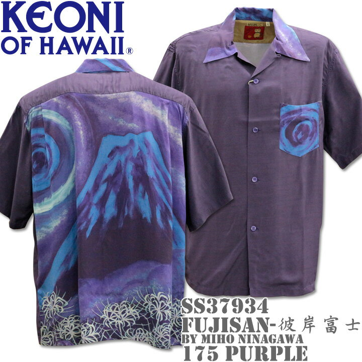 SUN SURF サンサーフアロハシャツ HAWAIIAN SHIRTKEONI OF HAWAII / FUJISAN-彼岸富士 by Miho NinagawaSS37934-175 Purple
