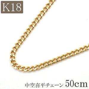 18金 ネックレス チェーン 50cm 18k k18 中空 喜平 キヘイチェーン 幅1.9mm 18金ネックレス メンズ レディース