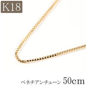 18金 ネックレス チェーン 50cm 18k k18 ベネチアンチェーン 幅0.8mm 18金ネックレス レディース