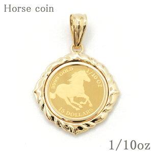 コイン ツバルホース 純金 1/10oz k24 24金 ホースコイン エリザベス2世 馬 k18 18金 枠 ペンダントトップ 【送料無料/ラッピング無料】