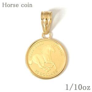 コイン ツバルホース 純金 1/10oz k24 24金 エリザベス2世 馬 k18 18金 枠 ホースコイン ペンダントトップ プレゼント【送料無料/ラッピング無料】