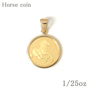 コイン ツバルホース 純金 1/25oz k24 24金 エリザベス2世 馬 k18 18金 枠 ホースコイン ペンダントトップ プレゼント【送料無料/ラッピング無料】