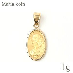 コイン 聖母マリア 自由の女神 純金 1g k24 24金 マリア MARIA 18金枠 ペンダントトップ【送料無料/ラッピング無料】