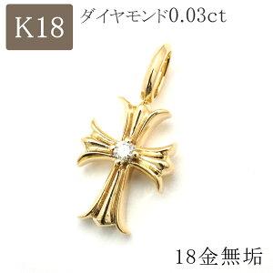 18金 ペンダントトップ クロス k18 18k 十字架 クロスペンダント ネックレス ゴールド 無垢 ダイヤモンド 0.03ct シンプル メンズ レディース