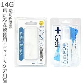 ピアッサー JPS 軟骨用 耳たぶ用 14G 樹脂製 透明ピアス プラスジェル セット 【メール便送料無料】