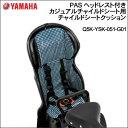 リヤ用カジュアルチャイルドシート用クッション 送料無料! バビーXL12.8Ah、バビーアンのリヤシートに対応!後ろチャイルドシートカバー Q5K-YSK-05... ランキングお取り寄せ