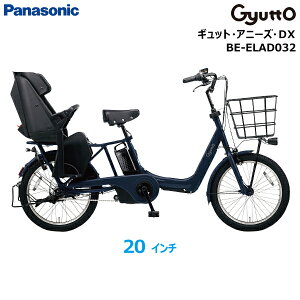 ギュット・アニーズ・DX・20 BE-ELAD032 パナソニック Panasonic 2020年モデル 20インチ 3段変速 変速 16Ah GYUTTO ANNYS DX 20型 ギュットアニーズDX 電動アシスト自転車 子乗せ自転車 子供乗せ電動自転車