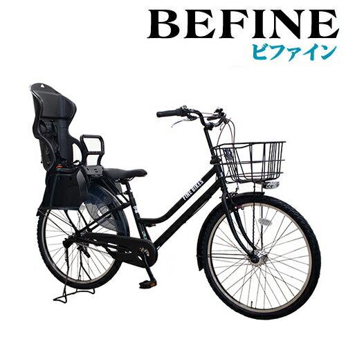 【再入荷!】3人乗りBAA安全基準付き!送料無料!子供乗せ自転車!くるピタハンドルロック付 26インチ オリジナル ファインバイクシリーズ ビファイン 3段変速  前後子供乗せシート取付可!BFPK263【BEFINE ハイディ風うしろ子供乗せ】※前後子供乗せシートは別売りです。