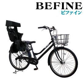 26インチ BAA安全基準付 ビファイン シマノ3段変速 BFPK263《子供乗せ自転車 3人乗り自転車 ママチャリ オートライト LEDライト 変速 三人乗り 前 乗せ おしゃれ》オリジナル ※前後シート別売り。※電動ではありません。