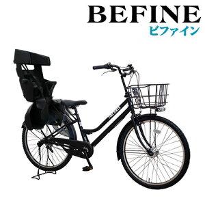 26インチ BAA安全基準付 ビファイン シマノ3段変速 BFPK263 子供乗せ自転車 3人乗り自転車 ママチャリ オートライト LEDライト 変速 三人乗り 前 乗せ おしゃれ 幼児2人同乗基準適合車 オリジナル