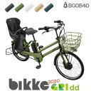 【後ろクッション付き!】ビッケグリdd BG0B40 2020年ブリヂストン 電動自転車 3人乗り 20インチ/24インチ 14.3Ah《電動アシスト自転車…
