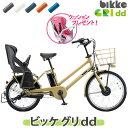【後ろクッションプレゼント!】ビッケグリdd BG0B48 ブリヂストン 電動自転車 3人乗り 三人乗り 20インチ/24インチビ…