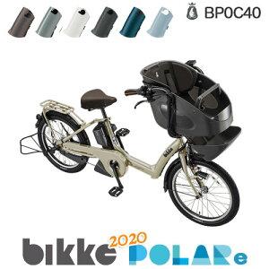 ビッケポーラー e BP0C40 bikke POLRA e 15.4Ah 2020年モデル ブリヂストン 電動自転車 3人乗り 三人乗り 20インチ ビッケ・ポーラ ポーラー 前子供乗せシート付き 子供乗せ電動アシスト自転車 子供乗