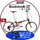 【輪行バッグ・ライト・ロックプレゼント!】ダホン ボードウォーク D72018年モデル 7段変速 DAHON クロモリフレーム 折りたたみ自転車…