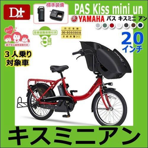キスミニアン2017年モデル 12.3Ah PA20KXL PAS Kiss mini un 送料無料!ヤマハ パス キス ミニ アン 20インチ 3段変速 12.3Ah【3人乗り子供乗せ電動自転車 電動アシスト自転車 SALE】【i】