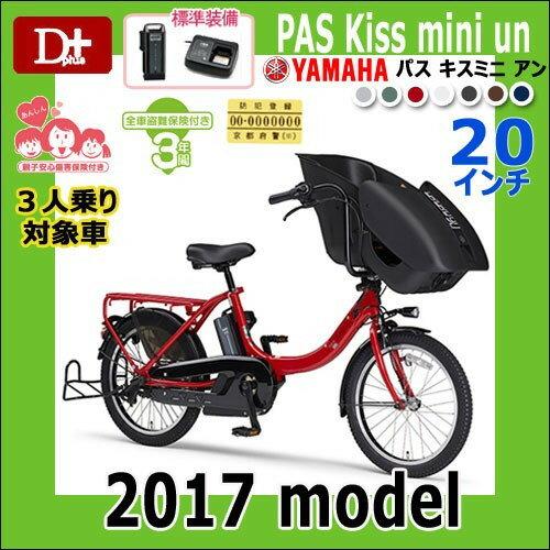 【全色在庫あり!】キスミニアン2017年モデル 12.3Ah PA20KXL PAS Kiss mini un 送料無料!ヤマハ パス キス ミニ アン 20インチ 3段変速 12.3Ah【3人乗り子供乗せ電動自転車 電動アシスト自転車 SALE】【i】