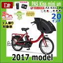 【全色在庫あり!】キスミニアン2017年モデル 12.3Ah PA20KXL PAS Kiss mini un 送料無料!ヤマハ パス キス ミニ アン 20インチ 3段…