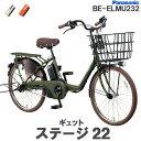 ギュットステージ22 BE-ELMU232 パナソニック 22インチ 3段変速 12Ah【ステージ 22 電動アシスト自転車 電動自転車 子…