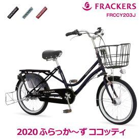 2020年 ふらっか〜ず ココッティ FRCCY203J !丸石サイクル 3人乗り対象車! 3段変速!子供乗せ自転車 20インチ マルイシ【幼児二人同乗BAA 子供乗せ自転車】※自転車購入の場合、オプション送料は掛かりません。