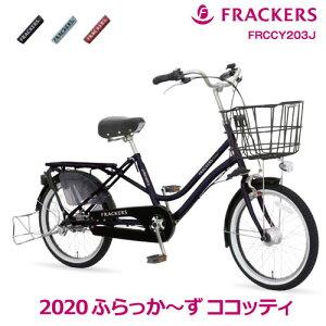 2020年 ふらっか〜ず ココッティ FRCCY203J !丸石サイクル 3人乗り対象車! 3段変速!子供乗せ自転車 20インチ マルイシ【幼児二人同乗BAA 子供乗せ自転車】※自転車購入の場合、オプション送