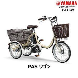 PAS ワゴン PA16W 【アイボリー】 2021年モデル YAMAHA ヤマハ 前18インチ後16インチ 15.4Ah 3段変速 パスワゴン 三輪車 電動 大人用 電動アシスト三輪自転車 電動自転車 電動アシスト自転車 三輪 大