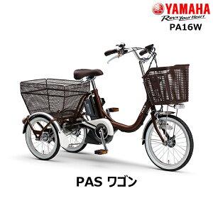 PAS ワゴン PA16W 【カカオ】 2021年モデル YAMAHA ヤマハ 前18インチ後16インチ 15.4Ah 3段変速 パスワゴン 《大人用三輪車 電動アシスト三輪自転車 電動自転車 電動アシスト自転車 電動三輪車 三輪