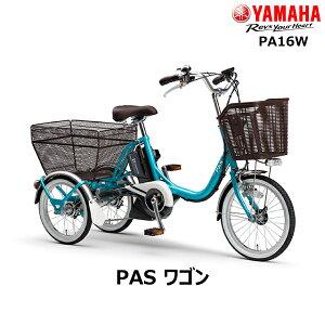 PAS ワゴン PA16W 【エスニックブルー】 2021年モデル YAMAHA ヤマハ 前18インチ後16インチ 15.4Ah 3段変速 パスワゴン 三輪車 電動 大人用 電動アシスト三輪自転車 電動自転車 電動アシスト自転車 三