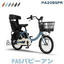 ヤマハ バビーアンSP PA20BSPR 《2020年モデル パス バビー アン SP 15.4Ah PAS Babby un SP 20インチ 3段変速 3人乗…